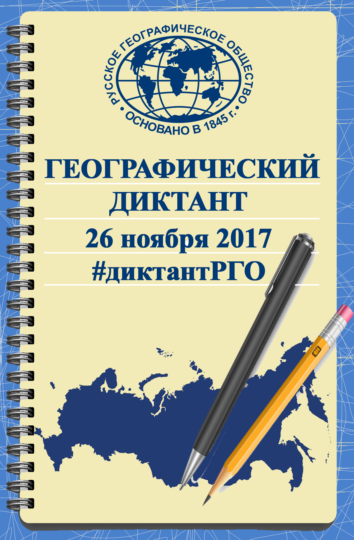 Географический диктант - 2017
